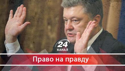 Як заморожені мільярди Януковича розтанули просто на очах і чи причетний до цього Порошенко