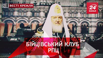 Вести Кремля. Православный спецназ. Скучная инаугурация Путина