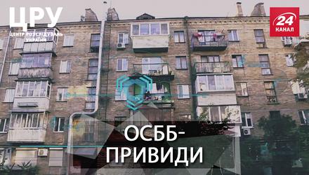 Шахраї дістались до ОСББ: у чому небезпека для мешканців багатоквартирного будинку
