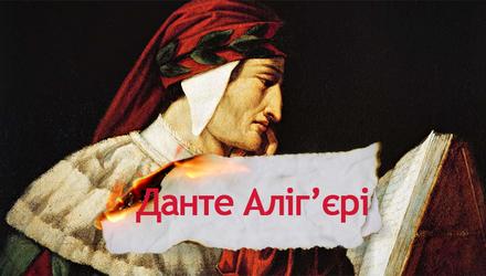 Одна історія. За що Данте двічі засудили до спалення на вогнищі