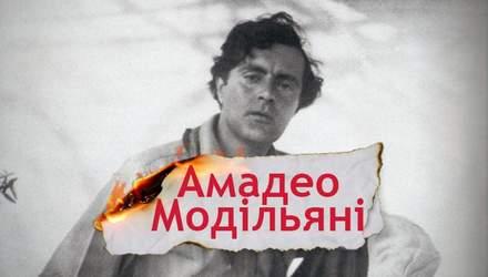 Одна історія. Як Амадео Модільяні став одним з найвідоміших митців 20 століття
