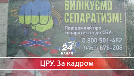 Як розгойдують по всій Україні хвилі сепаратизму