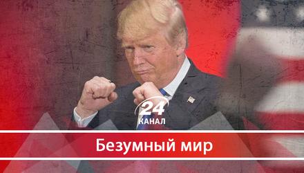 Агент Кремля или сумасшедший: почему Трамп объявил экономическую войну Европе