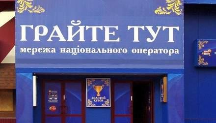 Грязная игра: как в Украине работает игорный бизнес