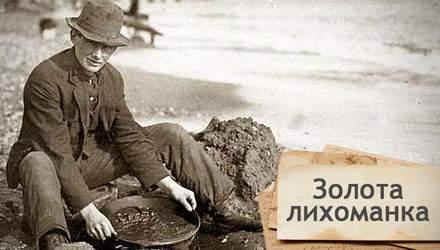 Одна історія. Як знайдений у річці золотий камінець перетворив Каліфорнію на економічний рай