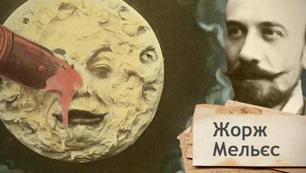 Одна історія. Як перший геній кіно Жорж Мельєс відкрив спецефекти в кіноіндустрії