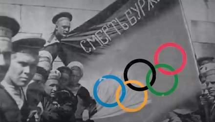 Бойкот ЧС-2018? Як росіяни протягом історії змішували спорт і політику