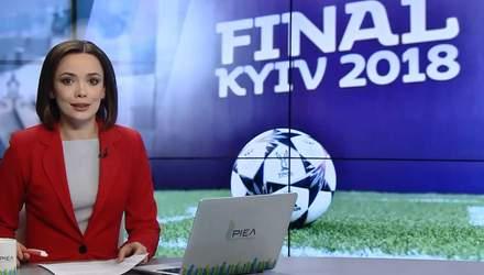 Випуск новин за 17:00: Київ після фіналу ЛЧ. День Святої Трійці
