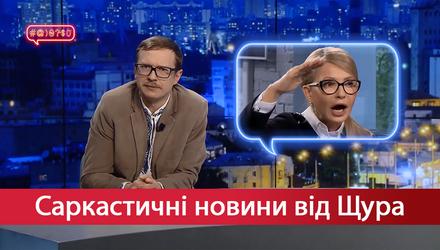 """Саркастичні новини від Щура. Куди ділось зубожіння Тимошенко. Круговорот ванілі """"Холостяка"""""""
