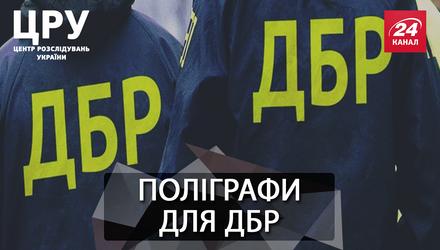 Чому детектори брехні для ДБР ставлять під сумнів належність доказів по всій Україні