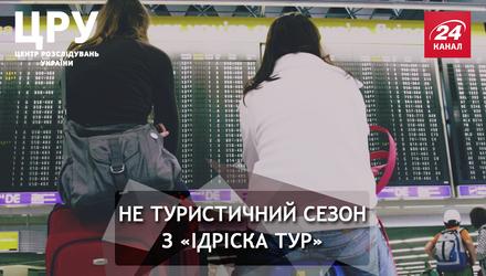 """Куда """"Идриска"""" потратила миллионы гривен обманутых туристов: расследование о туроператорах"""