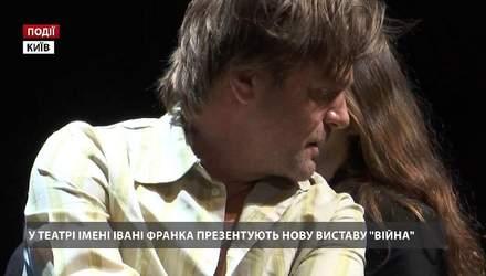"""У театрі імені Івана Франка презентують нову виставу """"Війна"""""""
