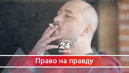 Чи доцільно було інсценувати смерть журналіста Аркадія Бабченка