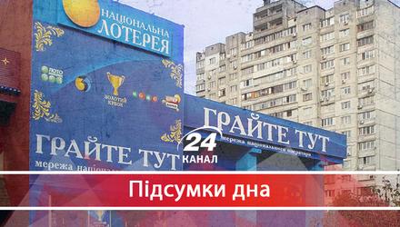 Національна гра у піжмурки: хто стоїть за гральним бізнесом в Україні