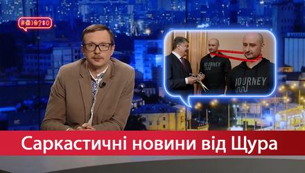 Саркастические новости от Щура. Пуповина Бабченко. Сатанинские ритуалы для политиков