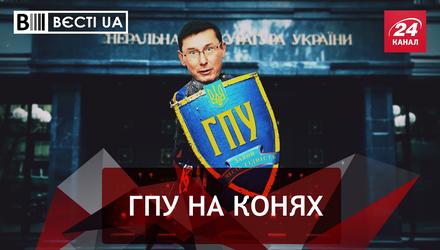Вести.UA. Рыцари ГПУ. Драгоценности Тимошенко