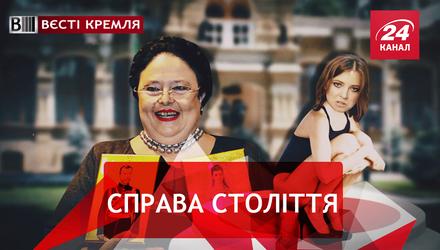 Вєсті Кремля. Поклонська проти Романових. Мисливці за поцілунками