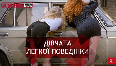 Вспомнить Все. За валюту и под колпаком КГБ: Проституция в Союзе