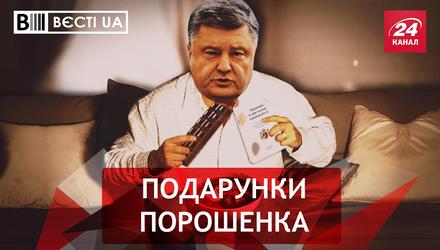 Вєсті.UA. Скупий Порошенко. Аваков поверне Донбас
