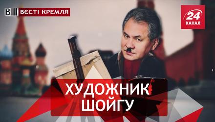 Вєсті Кремля. Приховані таланти Шойгу. Телефон ганьби