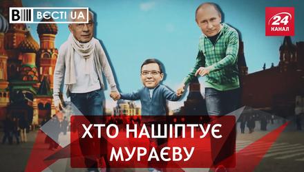 """Вєсті.UA. Дзеркальна відповідь Мураєву. """"Відставка"""" Гройсмана"""