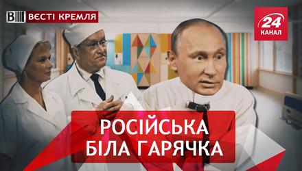 Вести Кремля. Пинина линия. Пять минут удовольствия для Путина