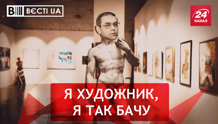 Вєсті.UA. Жир. Закохана Чорновол. Тимошенко проти Супрун