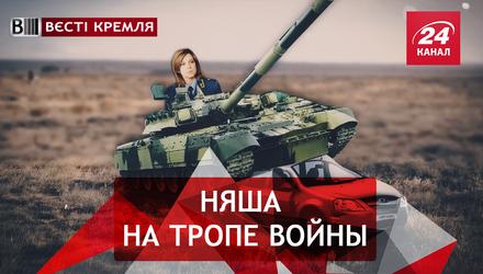 Вести Кремля. Сливки. Ярая Поклонская. Ким или не Ким