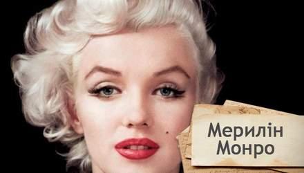 Одна історія. Як Мерилін Монро стала легендою  та іконою поп-культури