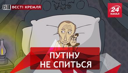 Вести Кремля. Путин разволновался. Главное богатство россиян
