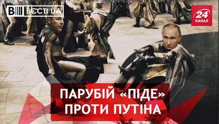 """Вєсті.UA. Скромність Парубія. """"Заслуги"""" політиків"""