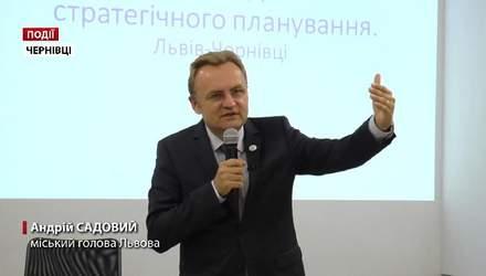 У Чернівцях дискутують про те, як зробити українські міста кращими
