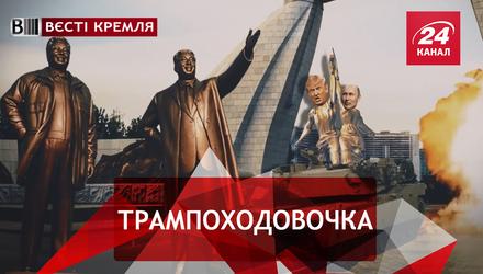 Вєсті Кремля. Російська Lada від Трампа. Паті лайк е рашан