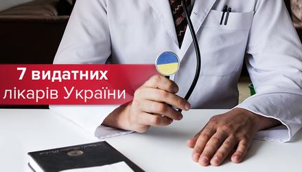День медика в Украине: шесть выдающихся врачей страны