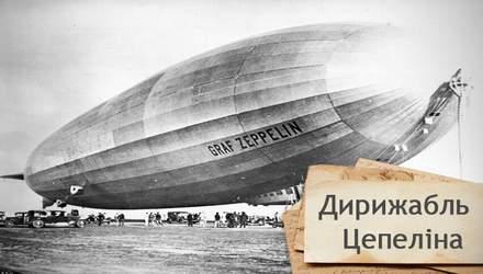 Одна історія. Як Цепеліну вдалося збудувати дирижабль заввишки з 13-поверхівку