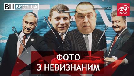 Вести.UA. Фейл Порошенко. Провокационный Гройсман