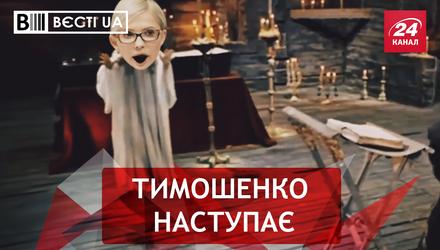 """Вєсті.UA. Стриптизер для Тимошенко. Российский помет на """"Интере"""""""