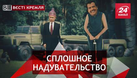 Вести Кремля. Сливки. Что не дает спать Владимировичу. Секс-запреты на ЧМ