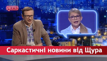 Саркастические новости от Щура. Модные слова Тимошенко. За что нынче увольняют работников