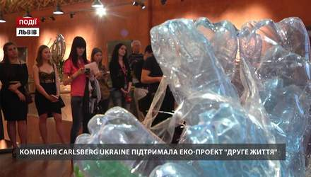 """Компанія Carlsberg Ukraine підтримала еко-проект """"Друге життя"""""""