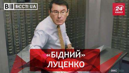 """Вести.UA. """"Бюджетный"""" отдых Луценко. Натравленные собаки Ляшко"""