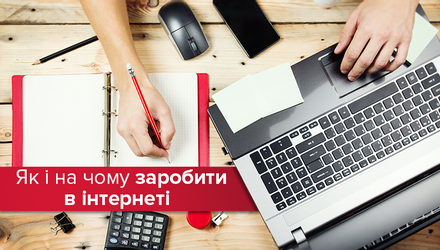 Бизнес в кризис: как украинцы зарабатывают онлайн
