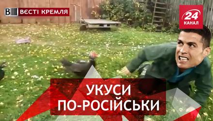 Вести Кремля. Российская мошкара. Вечно молодые пенсионеры