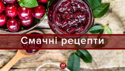 Варення з вишні: рецепти на зиму – з та без кісточок, з шоколадом та лимоном