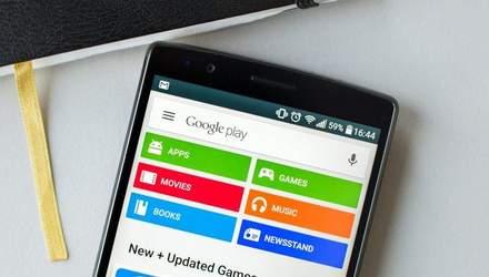 В Google Play з'явилася нова функція: чим вона корисна