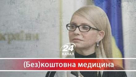 Пафосна історія порятунку: Як Юлія Тимошенко заробила на смертельній хворобі