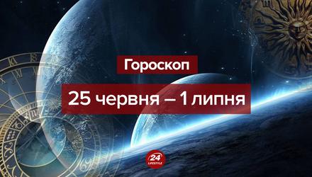 Гороскоп на тиждень 24 червня – 1 липня 2018 для всіх знаків Зодіаку