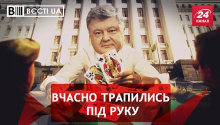 Вєсті.UA. Жир. Молодая кровь Порошенко. Фиаско Онищенко