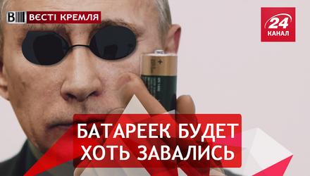 """Вести Кремля. Сливки. Счастливая пенсия от Путина. БессПорно мощный скандал на """"Первом"""""""