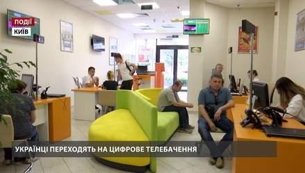 Українці переходять на цифрове телебачення